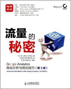流量的秘密-Google Analytics 網站分析與優化技巧, 3/e-cover