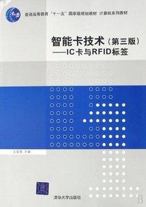 智能卡技術<第3版>-IC 卡與 RFID 標籤-cover