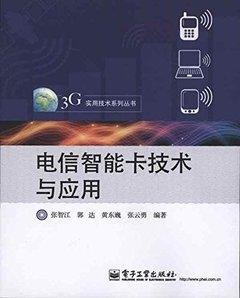 電信智能卡技術與應用