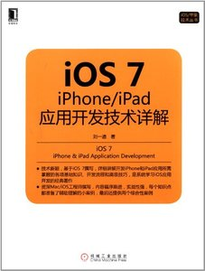iOS 7-iPhone/iPad 應用開發技術詳解-cover
