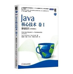 Java 核心技術 (捲Ⅰ)-基礎知識 (原書第9版) (Core Java Volume I--Fundamentals, 9/e)-cover