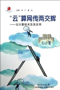 雲算網傳兩交輝-雲計算技術及其應用-cover