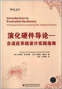 演化硬件導論-自適應系統設計實踐指南(Introduction to Evolvable Hardware: A Practical Guide for Designing Self-Adaptive Systems)-cover