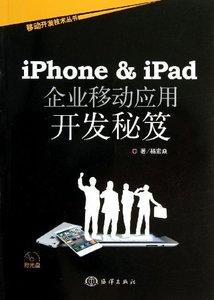 iPhone & iPad 企業移動應用開發秘笈-cover