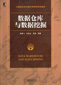 數據倉庫與數據挖掘-cover