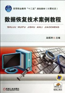 數據恢復技術案例教程-cover