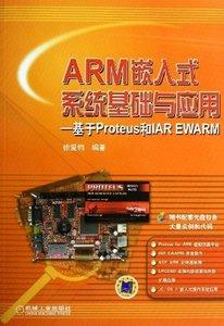 ARM 嵌入式系統基礎與應用-基於 Proteus 和 IAR EWARM-cover