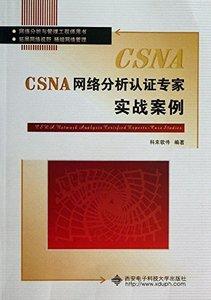 CSNA 網絡分析認證專家實戰案例(網絡分析與管理工程師用書)-cover