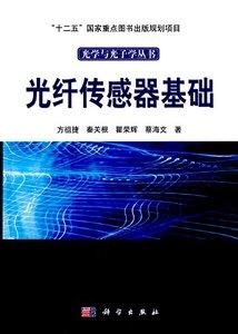 光纖傳感器基礎(精)-cover