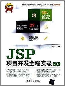 JSP 項目開發全程實錄, 3/e-cover