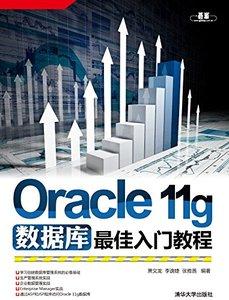 Oracle 11g 數據庫最佳入門教程-cover