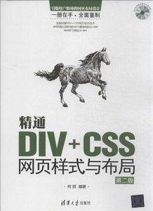 精通 DIV + CSS 網頁樣式與佈局, 2/e-cover
