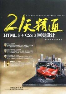 21 天精通 HTML5 + CSS3 網頁設計-cover
