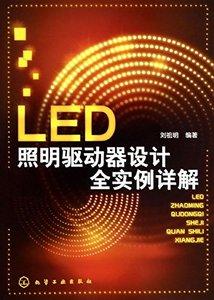 LED 照明驅動器設計全實例詳解-cover