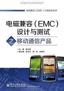 電磁兼容(EMC)設計與測試之移動通信產品-cover