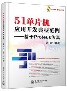 51 單片機應用開發典型範例-基於 Proteus 模擬-cover