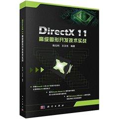 DirectX11 高級圖形開發技術實踐-cover