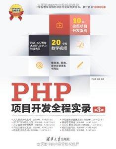 PHP 項目開發全程實錄, 3/e-cover