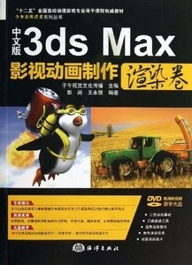 中文版 3ds Max 影視動畫製作(渲染捲)-cover