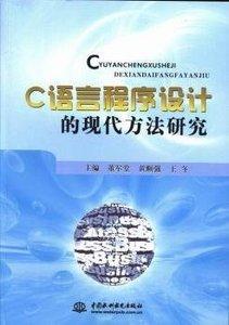 C 語言程序設計的現代方法研究