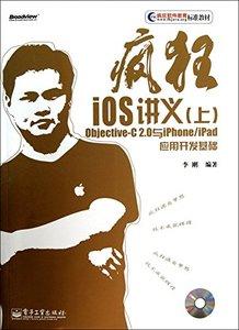 瘋狂 iOS 講義(上)-Objective-C 2.0 與 iPhone/iPad 應用開發基礎-cover