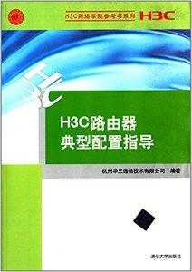 H3C 路由器典型配置指導-cover