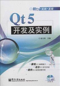 Qt5 開發及實例
