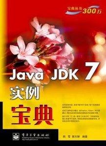 Java JDK 7 實例寶典