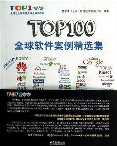 TOP 100 全球軟件案例精選集-cover