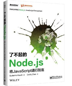 了不起的 Node.js-將 JavaScript 進行到底 (Smashing Node.js: JavaScript Everywhere, 2/)-cover