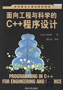面向工程與科學的 C++ 程序設計 (Programming in C++ for Engineering and Science)-cover