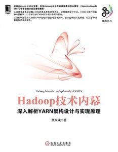 Hadoop 技術內幕-深入解析 YARN 架構設計與實現原理-cover