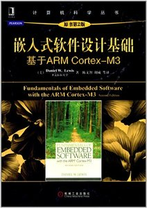 嵌入式軟件設計基礎-基於 ARM Cortex-M3, 2/e (Fundamentals of Embedded Software with the ARM Cortex-M3, 2/e)-cover