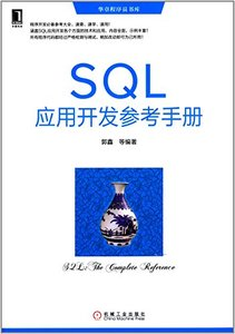 SQL 應用開發參考手冊-cover