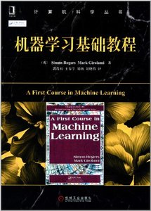 機器學習基礎教程 (A First Course in Machine Learning)-cover