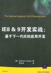 IE8 & 9 開發實戰-基於下一代 IE 的應用開發(Pro Internet Explorer 8 & 9 Development: Developing Powerful Applications for The Next Generation of IE)-cover