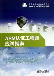 ARM 認證工程師應試指南(ARM AAE認證考試教材)-cover