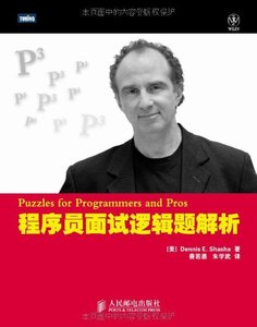 程序員面試邏輯題解析 (Puzzles for Programmers and Pros)-cover