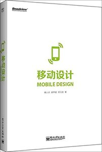 移動設計-cover