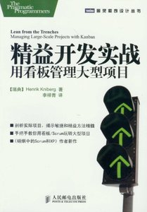 精益開發實戰-用看板管理大型項目(Lean from the Trenches: Managing Large-Scale Projects with Kanban)-cover