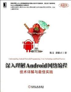 深入理解 Android 網絡編程-技術詳解與最佳實踐-cover