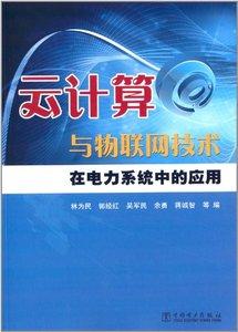 雲計算與物聯網技術在電力系統中的應用-cover