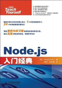 Node.js 入門經典 (Sams Teach Yourself Node.js in 24 Hours)-cover