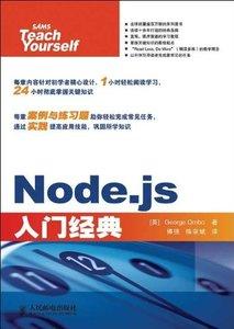 Node.js 入門經典 (Sams Teach Yourself Node.js in 24 Hours)-cover