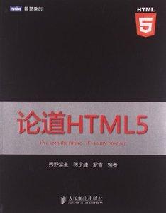 論道 HTML5-cover