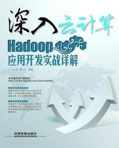 深入雲計算-Hadoop 應用開發實戰詳解-cover