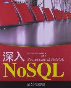 深入 NoSQL (Professional NoSQL)-cover