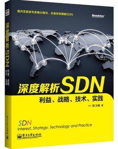 深度解析 SDN-利益、戰略、技術、實踐-cover