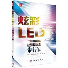炫彩 LED 創意製作 (Brilliant LED Projects: 20 Electronic Designs for Artists, Hobbyists, and Experimenters)