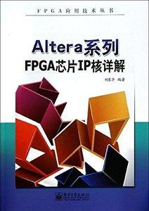 Altera 系列 FPGA 芯片 IP 核詳解-cover
